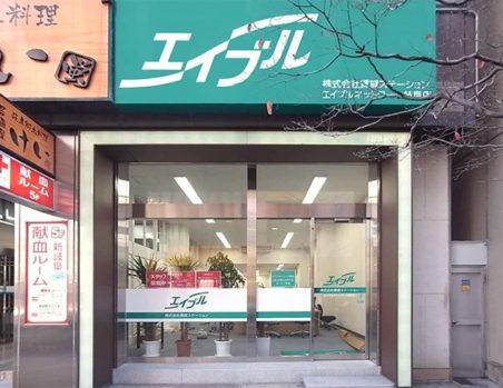 エイブルネットワーク岐阜店
