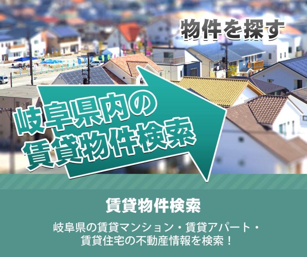 岐阜県内の賃貸物件検索