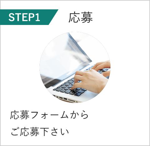 step01応募