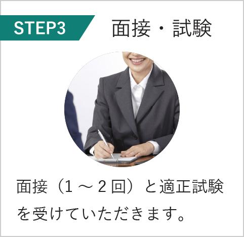 step03面接・試験