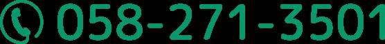 058-271-3501
